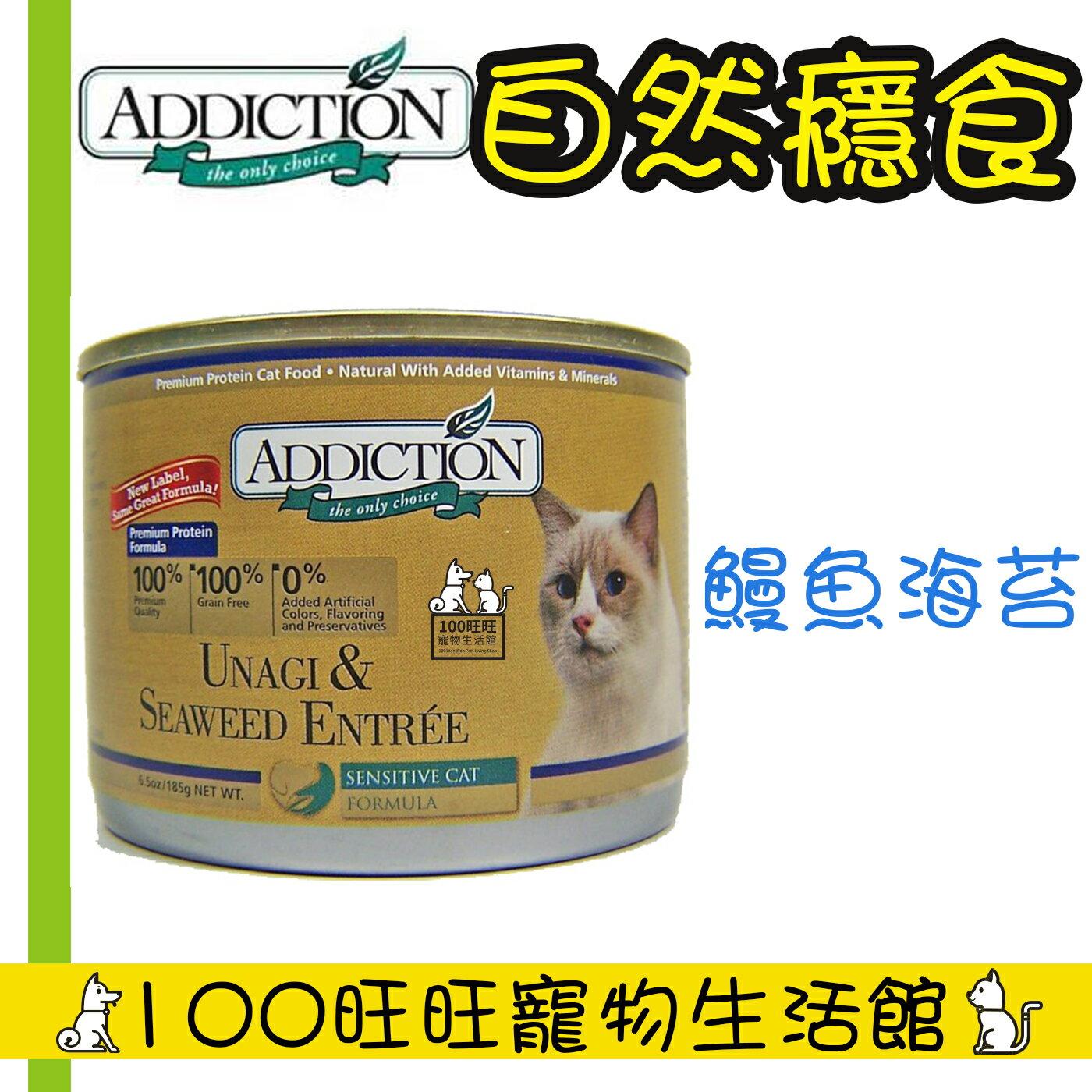 Addiction自然癮食 ADD貓主食罐 185g 單罐