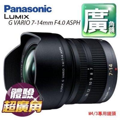 """【現貨供應中】Panasonic LUMIX G VARIO 7-14mm F4.0 台松公司貨""""正經800"""""""