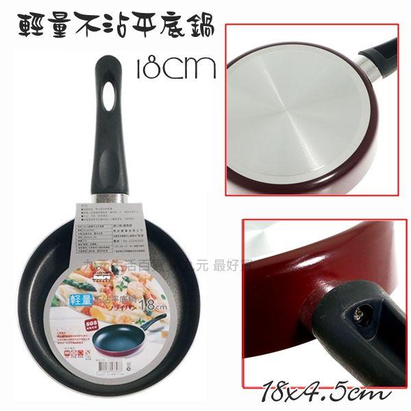 【九元生活百貨】輕量不沾平底鍋/18cm 不沾鍋 單柄鍋