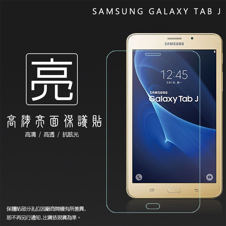亮面螢幕保護貼 Samsung Galaxy Tab J 7吋 (LTE版) SM-T285Y 平板保護貼