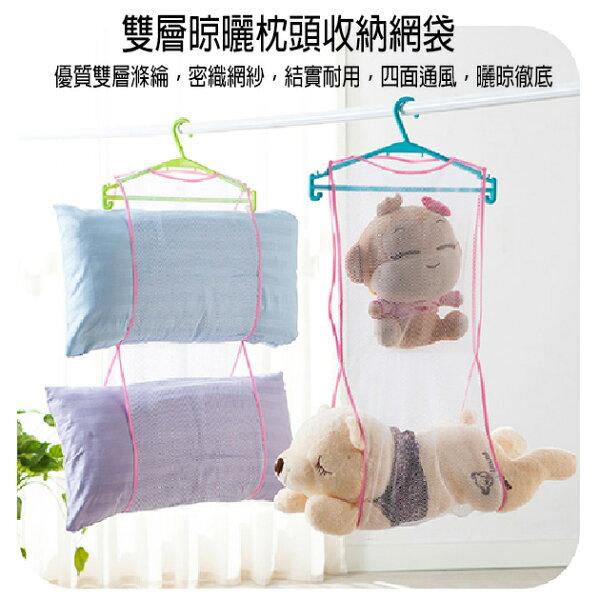 雙層晾曬枕頭收納網袋(2組)