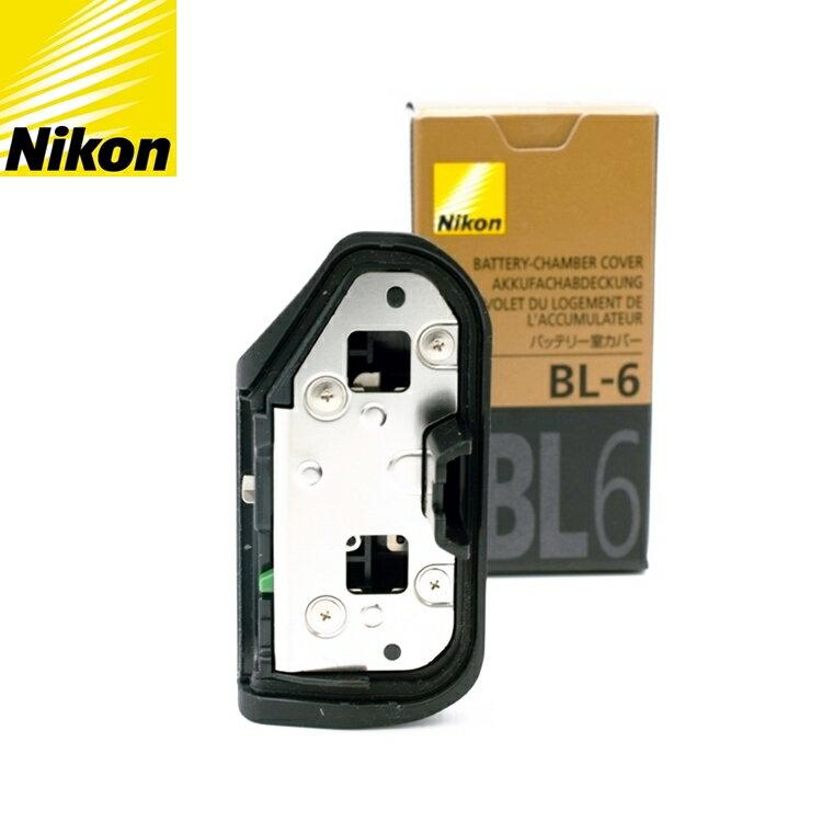 又敗家@原廠Nikon尼康BL-6電池蓋適D5 D4s D4(EN-EL18電池室蓋)Nikon原廠電池室蓋Nikon原廠電池蓋BL6電池蓋ENEL18電池室蓋