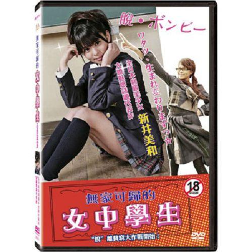 無家可歸的女中學生DVD