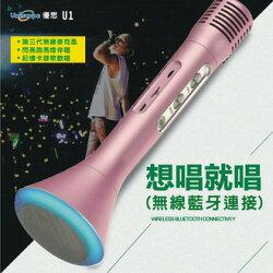 優思UNISCOPE U1七彩LED藍牙喇叭K歌神器K歌麥克風(國家NCC認證公司貨)