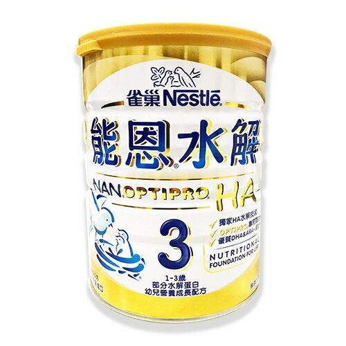 雀巢 能恩HA3水解蛋白幼兒營養成長配方奶粉1-3歲800g*6罐(箱購)★衛立兒生活館★