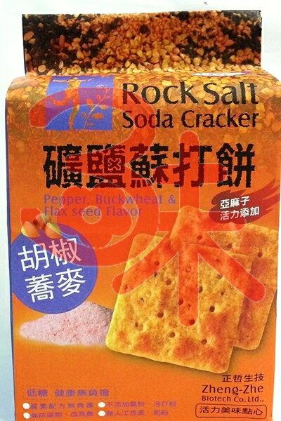 (台灣) 正哲 礦鹽蘇打餅-胡椒蕎麥風味 380公克 126元【4714123396099】