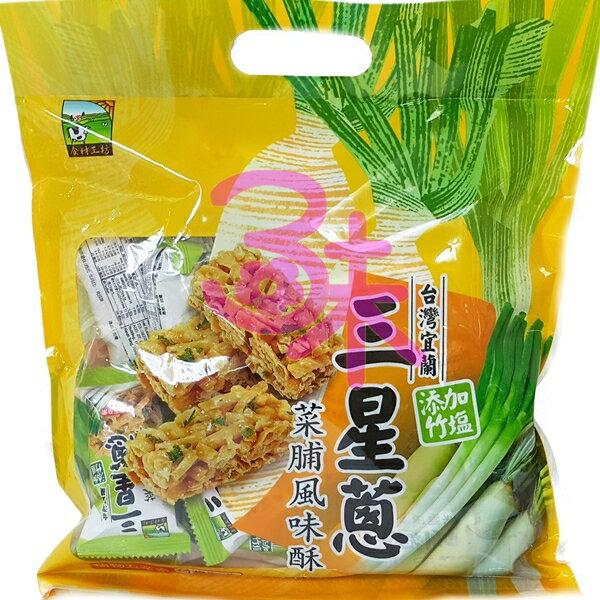(台灣) 甲賀之家 三星蔥菜脯風味酥 340公克85元 【4717622260755】