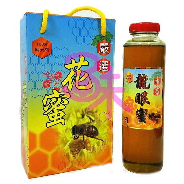 (台灣) 天然龍眼蜜 800公克 2入禮盒裝 1組2盒 540元 2015 新龍眼新蜜上市 純正蜂蜜