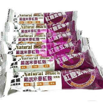 (台灣) 黑熊 五糧能量玄米捲 紅麴 (黑熊- 紅麴玄米捲) 600公克110元 另有北田糙米捲 紅麴/雞蛋/五糧糙米果