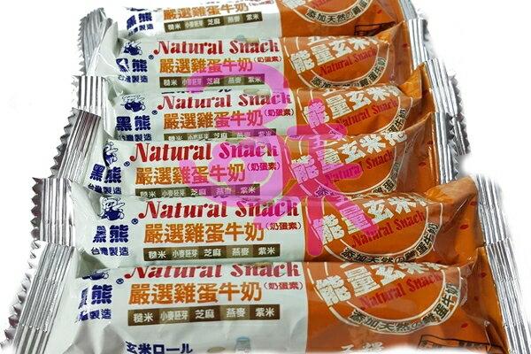(台灣) 黑熊 五糧能量玄米捲 雞蛋牛奶 (黑熊-雞蛋牛奶玄米捲) 600公克110元 另有北田糙米捲 紅麴/雞蛋/五糧糙米果
