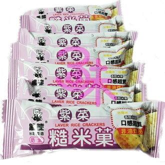 (台灣) 黑熊 紫菜糙米果/紫菜糙米菓,奶素 600公克110元 另有北田糙米捲 紅麴/雞蛋/巧克力 糙米果