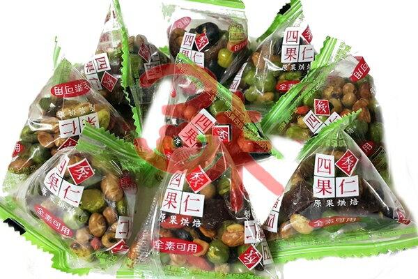 ^( ^) 零食物語 四季果仁 600公克^(1斤^) 110元 ^(粽型包裝^) ~