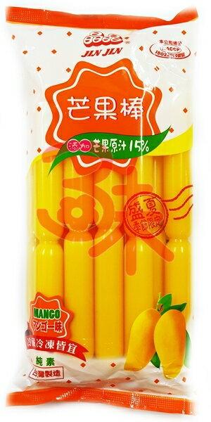 (台灣) 晶晶 芒果冰棒 85gX10支 43元 【4710298110416】
