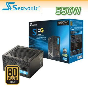 【迪特軍3C】海韻 S12G-550W-金牌 SSR-550RT Seasonic 80Plus 電源供應器