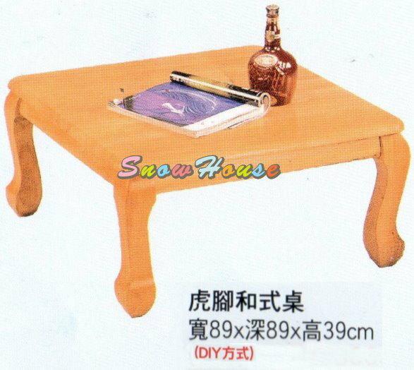 ╭☆雪之屋居家生活館☆╯AA584-08/09兒童虎腳和式桌/書桌/飯桌/餐桌/木製(不含椅子)