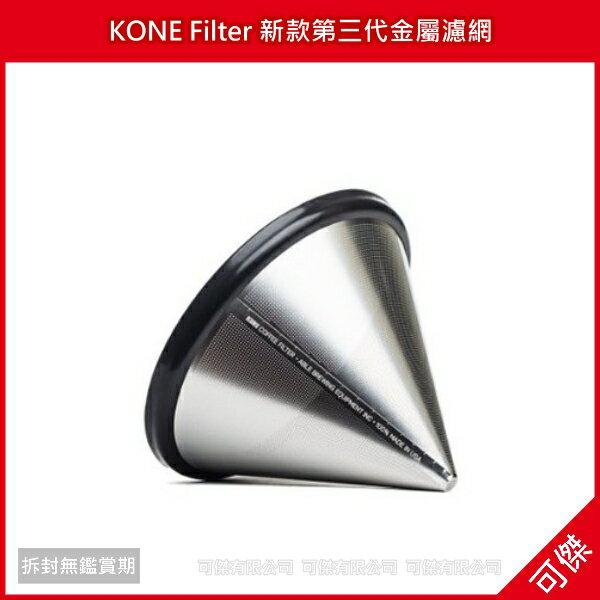可傑 KONE Filter 新款第三代金屬濾網 for CHEMEX 不鏽鋼金屬濾杯