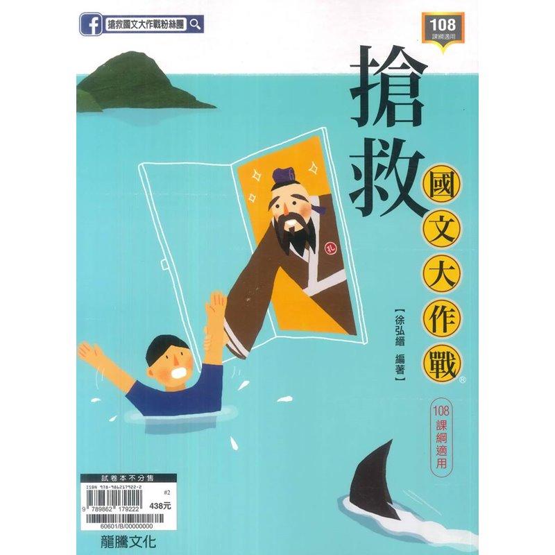 龍騰高中搶救國文大作戰(60601)(108課綱) 1