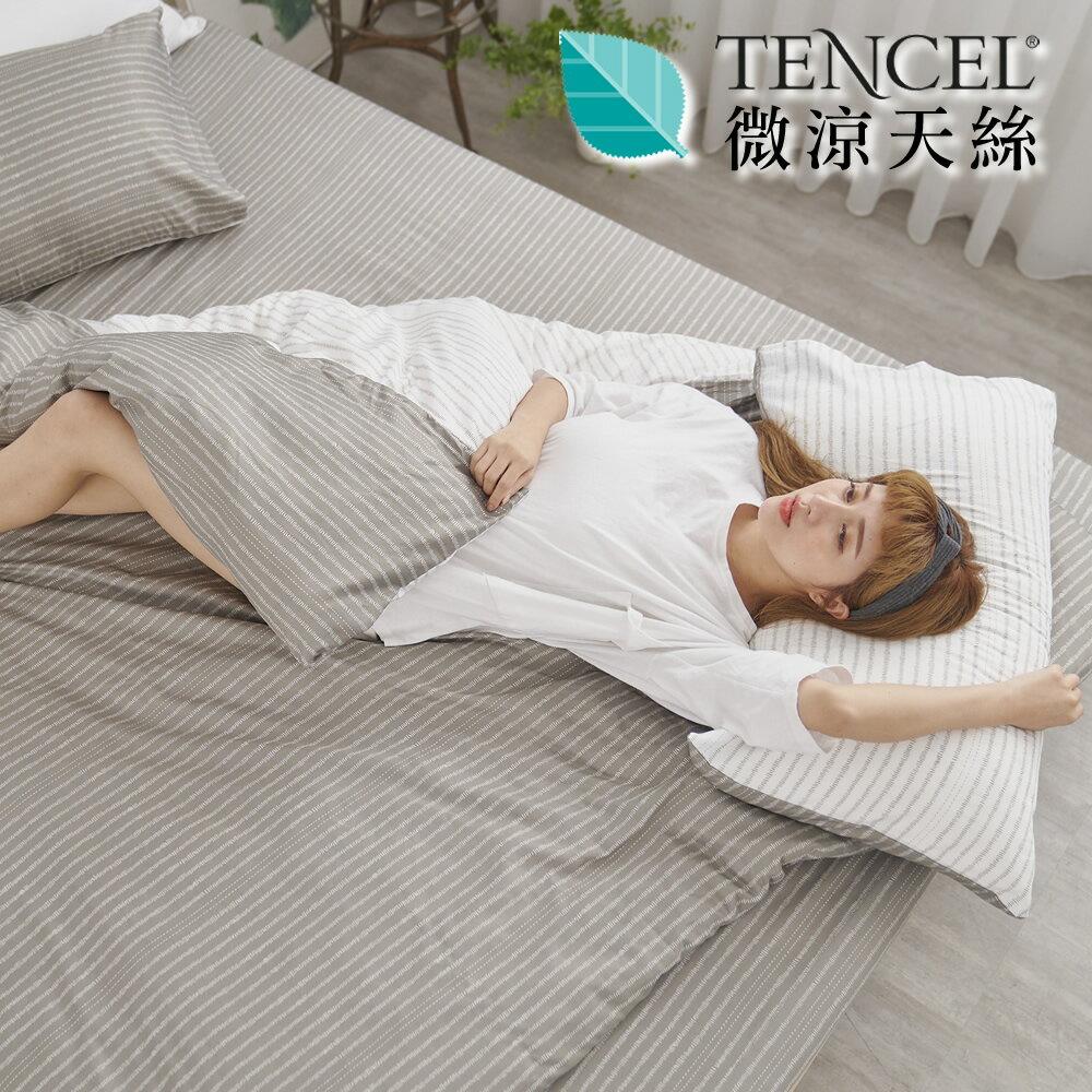 微涼親膚奧地利TENCEL天絲床包組|床包被套組|兩用被床包組(單人/雙人/加大)【HT015】