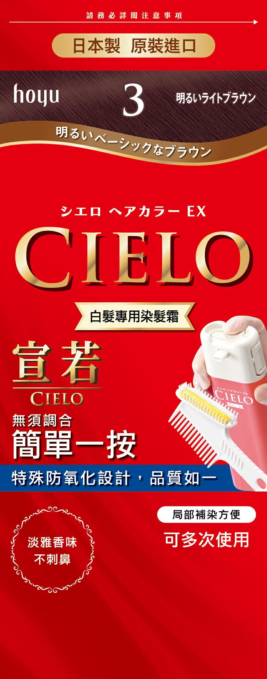 CIELO宣若 EX染髮霜【3】明亮棕色 0