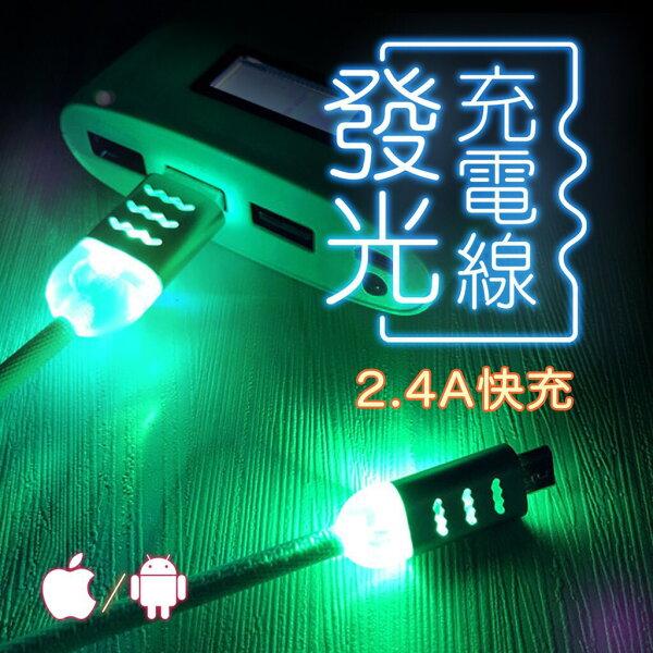 gowolala:快充發光充電線2.4AIOSLightning傳輸線