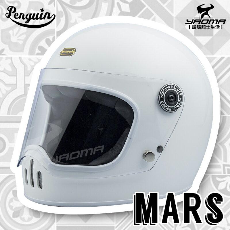 Penguin 海鳥牌 馬爾斯 白 500TX-F-A 全罩 安全帽 復古 樂高帽 MARS 耀瑪騎士生活機車部品