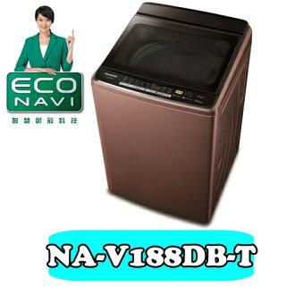國際牌 17公斤雙科技變頻直立式洗衣機【NA-V188DB-T】