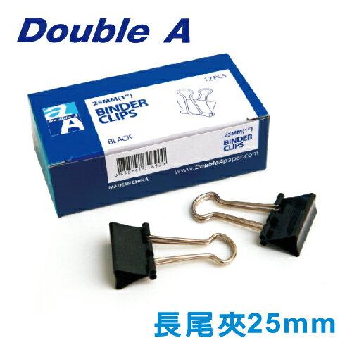 【Double A】長尾夾 25mm (12入 / 盒) - 限時優惠好康折扣