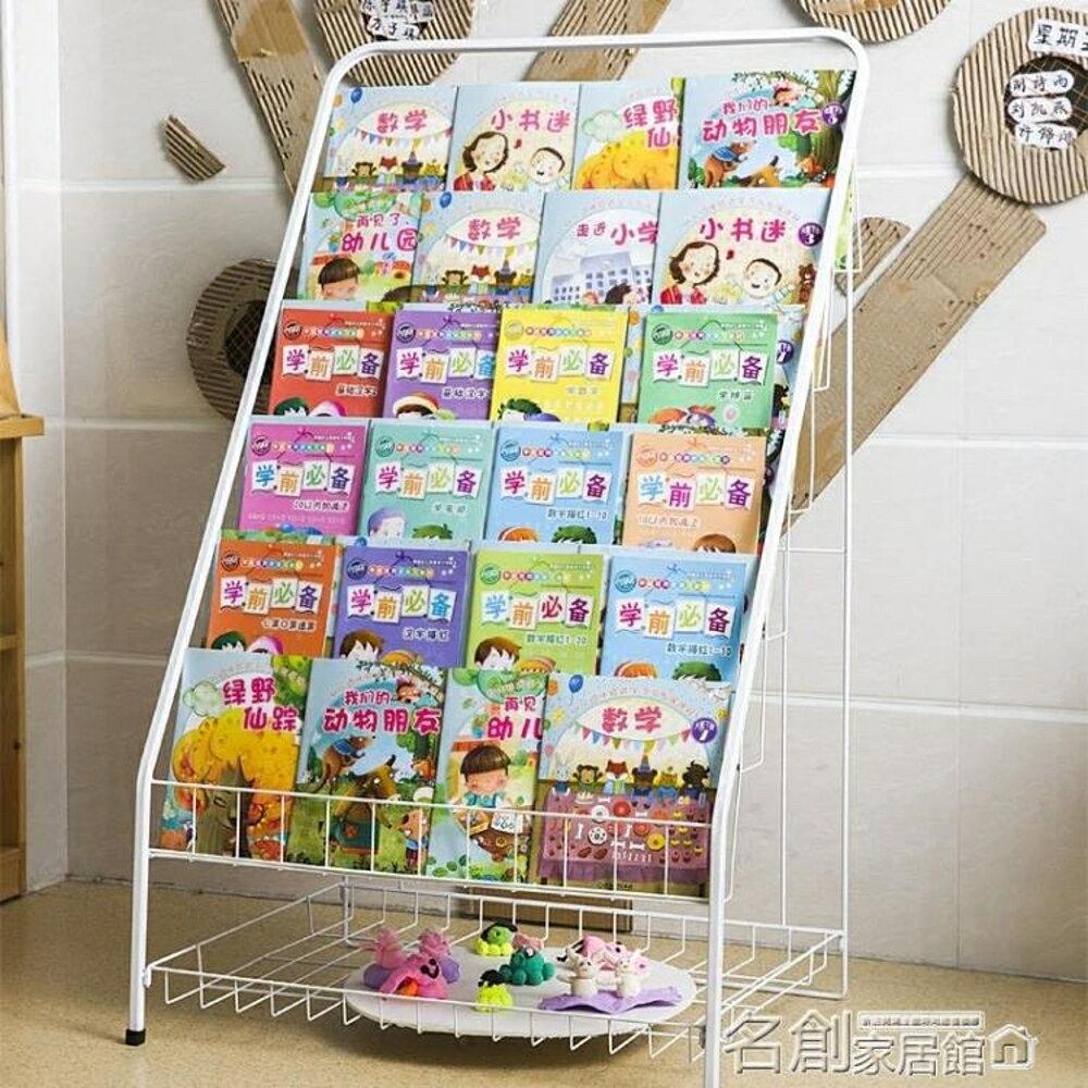 雜誌架 兒童書架鐵藝雜志架落地展示報刊書報架書櫃置物架寶寶收納繪本架 名創家居館DF