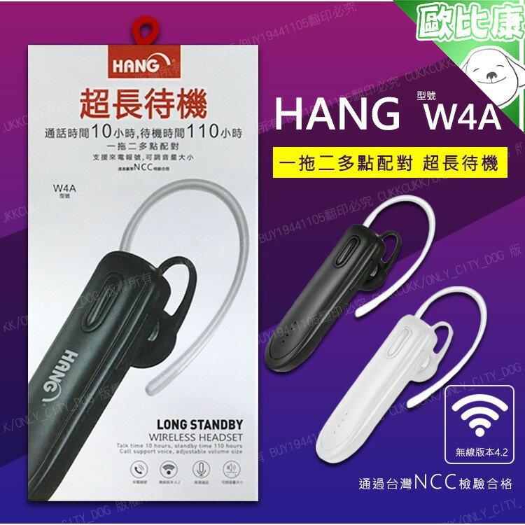 【歐比康】HANG 無線藍芽耳機 W1A 一拖二 一對二 免持藍芽V4.2 音質超清晰 耳掛式 單耳式藍牙耳機 【4G手機】