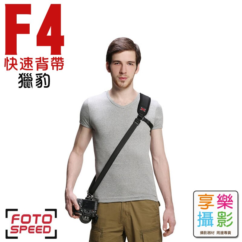 [享樂攝影] FotoSpeed專業單肩快速背帶 F4 獵豹 功能同BlackRapid CarrySpeed 專利通用arca雲台快拆板極速單眼相機 非F1 F7