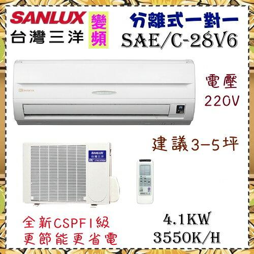 全新CSPF分級【SANLUX台灣三洋】2.8KW 3-5坪 冷專變頻分離式一對一冷氣 《SAE-28V6/SAC-28V6》全機3年,壓縮機10年保固