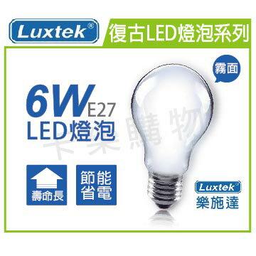 LUXTEK樂施達 LED A19F-6 6W 2700K 霧面 110V E27 不可調光 球泡燈  LU520002
