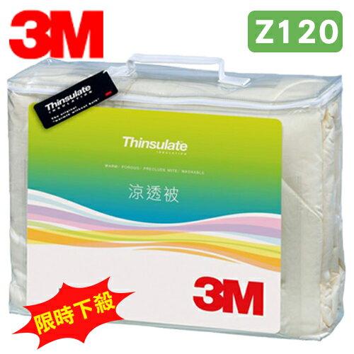 【限時下殺】3M 新絲舒眠 Thinsulate Z120 涼夏被 標準雙人 可水洗 棉被 保暖 透氣 抑制塵?(尺寸:6x7尺) 兩用被