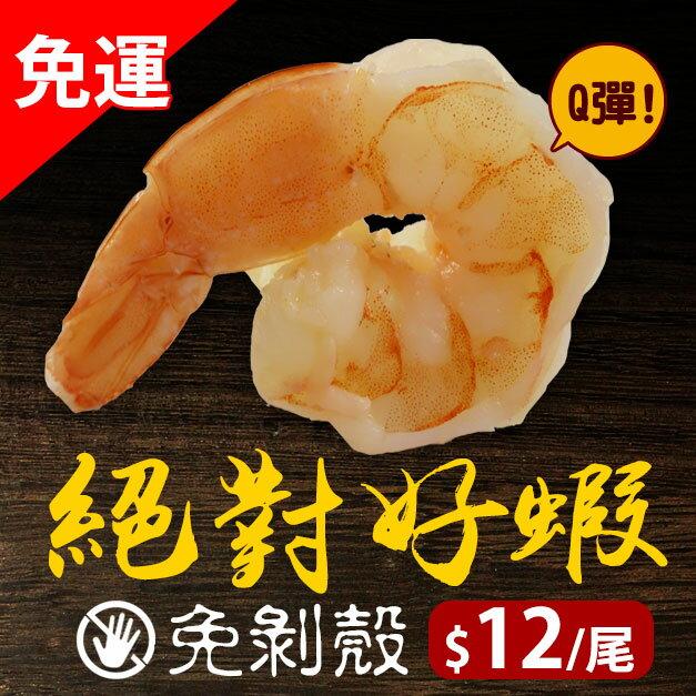 免運//熱銷10萬尾》》絕對好蝦--天然去殼切背鳳尾蝦,徐薇老師不會癢~因為夠新鮮!讓你一尾接一尾!只要黃金45秒,美味立即上桌喔!