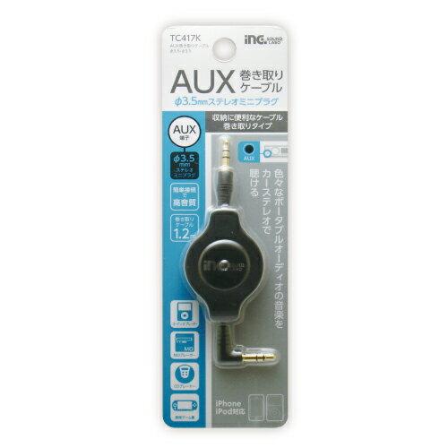 權世界~汽車用品  tama L型3.5mm立體聲插孔 伸收捲線式AUX音源延長線  最長