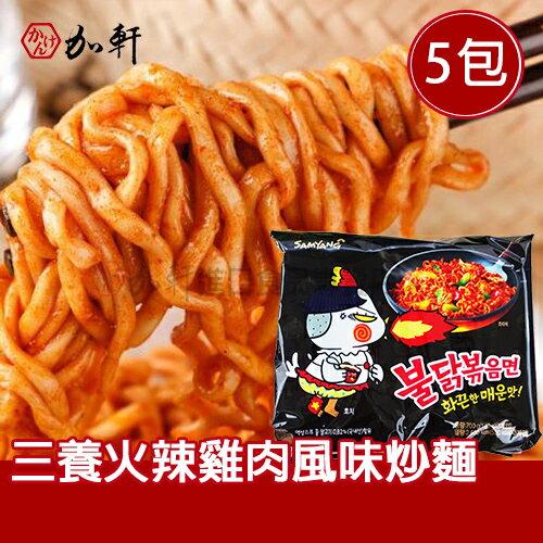 《加軒》★超值特價★韓國三養火辣雞肉風味炒麵 全球最辣泡麵TOP2(5包入)