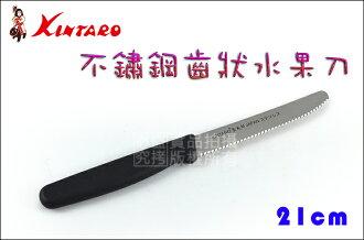 快樂屋♪ 日本金太郎 42-1761 不鏽鋼齒狀水果刀 21cm 番茄刀/麵包刀