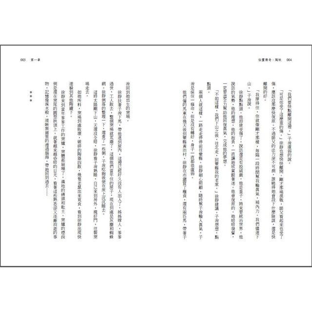 【預購】陶妖:仙靈傳奇4 3