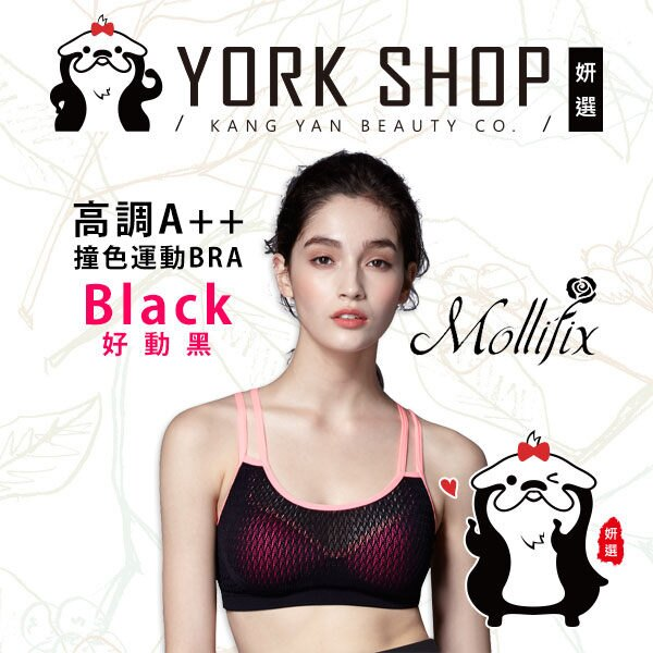 【姍伶】Mollifix 瑪莉菲絲 高調A++動塑升級絕對好動撞色運動BRA / 運動內衣 (好動黑)
