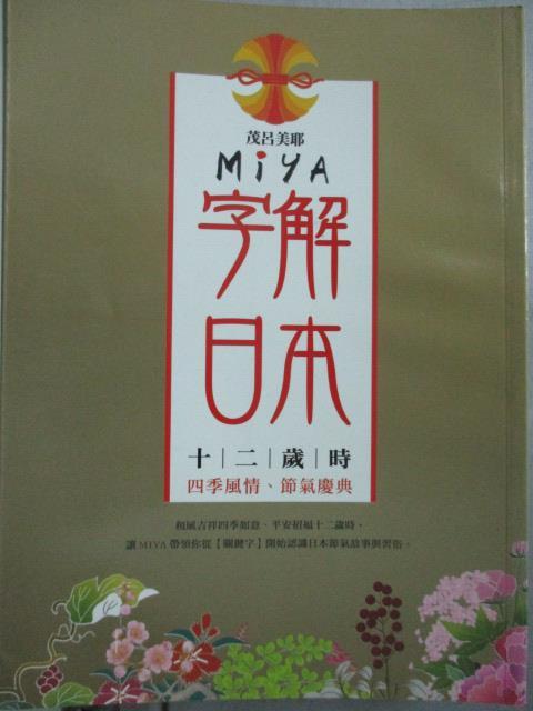 【書寶二手書T8/社會_ZIX】MIYA字解日本:十二歲時_茂呂美耶