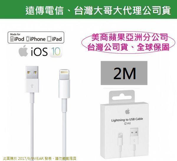 全球保固【蘋果原廠盒裝】2M Apple Lightning 原廠傳輸充電線【遠傳、台哥大代理】iPhone8 iPhone7 Plus iPhone6S iphone5S SE ipad air