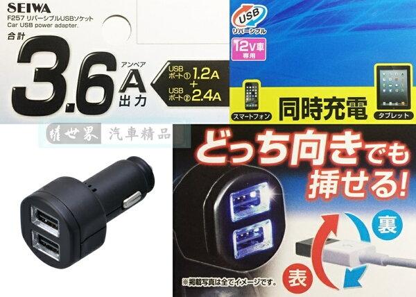 權世界汽車百貨用品:權世界@汽車用品日本SEIWA3.6A雙USB正反可插點煙器電源插座擴充器車充可同時充平板和手機F257