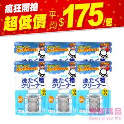 日本 洗衣槽專用清潔劑 洗衣機專用 除菌清潔劑(粉末) 500g §異國精品§