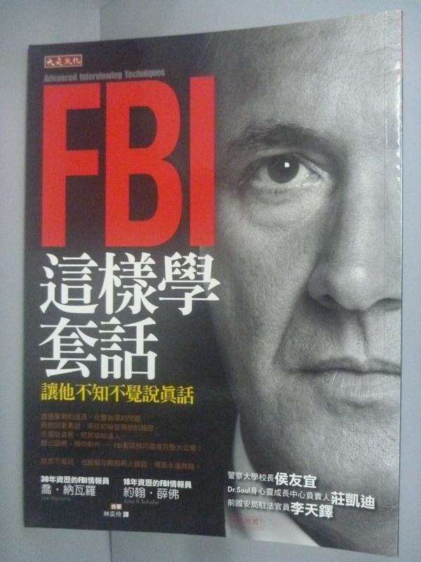 【書寶二手書T1/溝通_XEG】FBI這樣學套話:讓他不知不覺說真話_喬‧納瓦羅