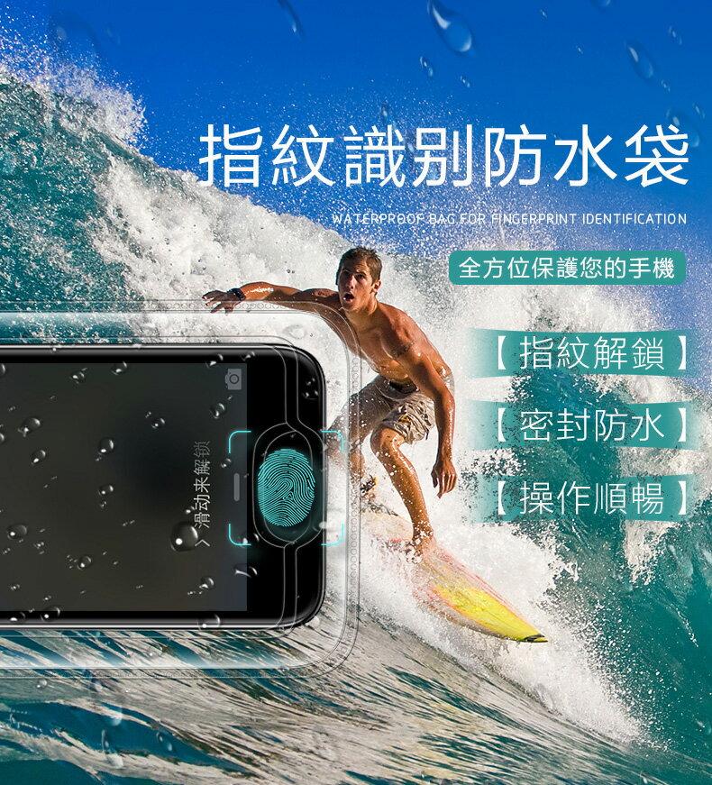 USAMS 指紋辨識防水袋 6吋以下 iPhone 三星 OPPO 手機袋 泳游 戲水 水上樂園