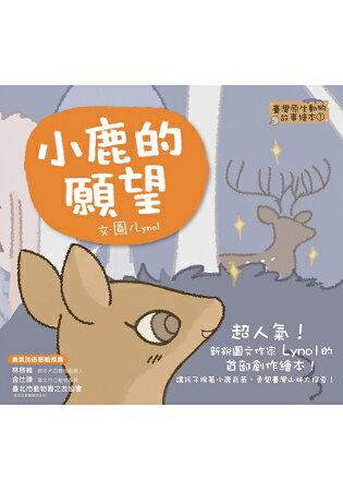 臺灣原生動物故事繪本1:小鹿的願望