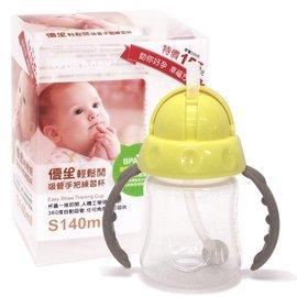 『121婦嬰用品館』優生 輕鬆開吸管手把練習杯 S - 140ml 0
