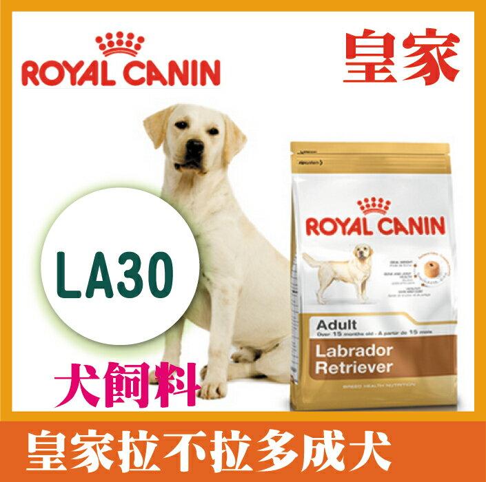 加碼贈【2個寵物零食肉乾】-法國皇家拉不拉多成犬專用狗飼料 12kg LA30