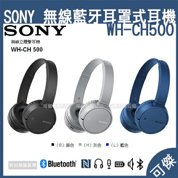SONY無線耳機WH-CH500NFC無線藍牙耳罩式耳機耳機藍牙耳機達20小時播放台灣公司貨免運