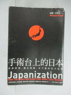 【書寶二手書T1/社會_OCW】手術台上的日本_威廉‧皮塞克